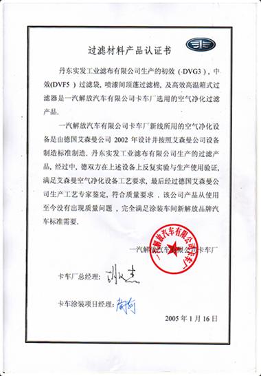 一汽解放卡车认证书(中文).png